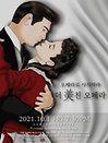 오페라로 사치하라 - 구미