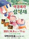 (2021 대구대백프라자) 가족뮤지컬〈아기돼지삼형제〉