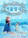 2021 가족라이브 뮤지컬〈겨울이야기〉대구