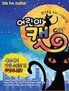 """""""2021""""Live 특선 가족뮤지컬 """"어린이 캣"""" - 경주"""