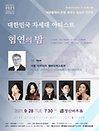 대한민국 차세대 아티스트 '협연의 밤'