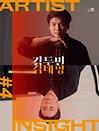 아티스트 인사이트 Ⅳ 〈김두민 & 김태형〉