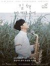김혁 재즈 색소폰 콘서트