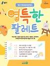 용인어린이상상의숲 영유아특화 문화콘텐츠 〈영특한 팔레트〉