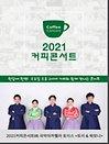 2021커피콘서트Ⅷ. 국악아카펠라 토리스 〈토리 & 하모니〉 - 인천