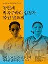 채수정 판소리 렉처콘서트 - 동편제 박록주바디 심청가 복원발표회