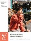 Rock & 樂 Concert Vol. 37 윤딴딴 - 군포