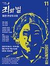 제11회 서울미래연극제 공식참가작〈죄와벌_파란 관성의 시대〉