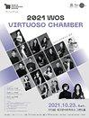 WOS 비르투오소 챔버 - 2021 월드오케스트라시리즈 - 대구