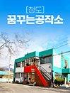[하이스토리 경북]청도 꿈꾸는 공작소