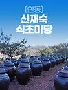 [하이스토리 경북]안동 신재숙 식초마당