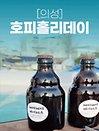 [하이스토리 경북]의성 호피홀리데이