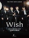 레떼아모르 미니앨범 발매 기념 콘서트 〈WISH〉 - 고양