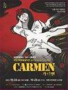 [방방곡곡 문화공감]음악극 '카르멘' - 과천