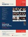 제7회 대전음악제 - Series 3. 대전 앙상블