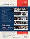 제7회 대전음악제 - Series 4. 청년 앙상블