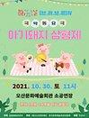 국악동요극〈아기돼지삼형제〉 - 오산
