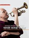 재즈나이트55-데이먼 브라운 콰르텟 - 통영