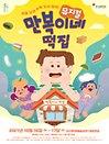 가족뮤지컬〈만복이네떡집〉 - 오산