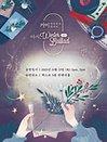 2021 거미 전국투어 콘서트 〈다시, Winter Ballad〉 - 대구