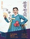 국립창극단 〈완창 판소리〉 11월