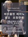 IPAC Classic Cafe 바이올린 피아노 듀오 정혜윤/정자영 초청연주회