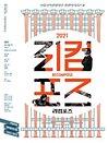 관현악시리즈Ⅱ 〈2021 리컴포즈〉
