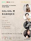 """앙상블 라퐁뗀의 """"Go(고)Go(고)한 Baroque 3"""""""