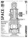 제11회 서울미래연극제 공식참가작〈SPACE:연극〉