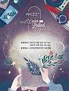 2021 거미 전국투어 콘서트 〈다시, Winter Ballad〉 - 광주