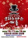 2021 가족뮤지컬 〈스크루지 아저씨의 크리스마스캐롤〉 - 포항