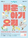 10월 키즈예술공연 〈미운아기오리〉