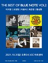The Best Of Blue Note VOL2