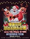 2021 크리스마스특집 가족뮤지컬 〈루돌프의 크리스마스선물〉 - 용인