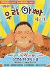 앤서니브라운 가족뮤지컬 〈우리아빠가 최고야〉 - 남양주