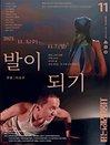 제11회 서울미래연극제 공식참가작〈발이 되기〉