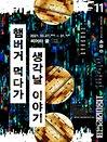 제11회 서울미래연극제 공식참가작〈햄버거 먹다가 생각날 이야기〉
