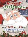 2021 크리스마스특집 가족뮤지컬 〈메리크리스마스 산타할아버지〉 - 포항