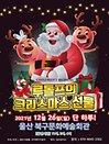 2021 크리스마스특집 가족뮤지컬 〈루돌프의 크리스마스선물〉 - 울산