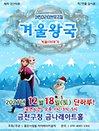 2021 가족라이브 뮤지컬 〈겨울이야기〉-서울