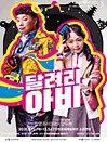 연극 달려라 아비-인천