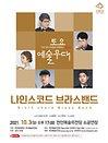 2021 토요예술무대 9월 금관5중주 나인스코드브라스밴드 - 천안