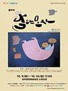 """10월 음악극 """"날으는 모자"""" - 양주"""