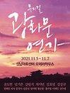 2021 뮤지컬 〈광화문 연가〉 - 성남