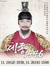 뮤지컬 세종, 1446 - 진주