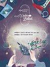 2021 거미 전국투어 콘서트 〈다시, Winter Ballad〉 - 수원