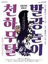 전통액션연희극 〈천하무탈 발광놀이〉- 수원