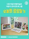 [디뮤지엄X대림미술관]온라인 해피칠드런〈오늘의 상상일기〉