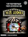 [디뮤지엄X대림미술관]온라인 해피칠드런〈키즈시어터〉