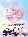연극 〈연애하기좋은날〉- 대전공연